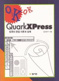 Quark XPress 컴퓨터 편집 이론과 실제