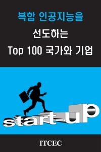 복합 인공지능을 선도하는 TOP 100 국가와 기업