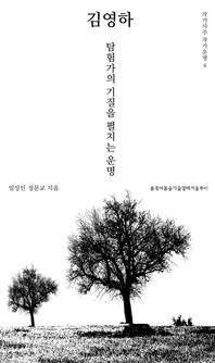 작가사주 작가운명 4. 김영하