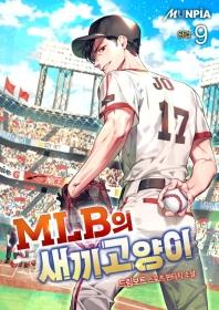MLB의 새끼고양이. 9(완결)