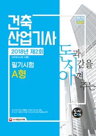 돈시아 건축산업기사 2018년(2018.4.28 시행) 제2회 필기시험 A형