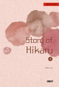 Story of Hikaru. 2