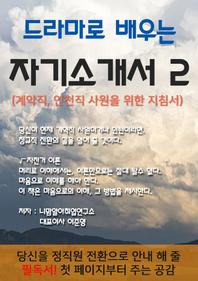 드라마로 배우는 자기소개서. 2