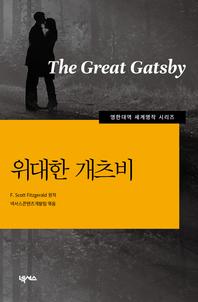 [영한대역] 위대한개츠비