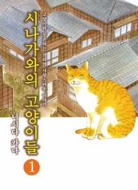 시나가와의 고양이들. 프롤로그