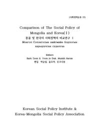 몽골 및 한국의 사회정책의 비교연구 Ⅰ