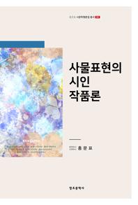 [홍문표_시문학평론집총서_03]_사물표현의 시인 작품론