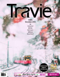 TRAVIE 2018년 12월호