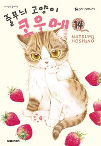 줄무늬 고양이 코우메. 14