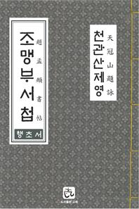 조맹부서첩(천관산제영) - 행초서