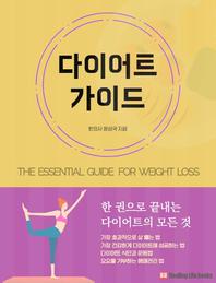 다이어트 가이드