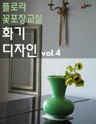 플로라꽃포장교실 화기디자인 vol.4