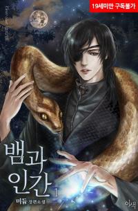뱀과 인간. 1