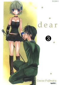 dear(디어). 3