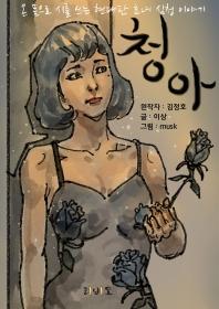 청아(만화판)