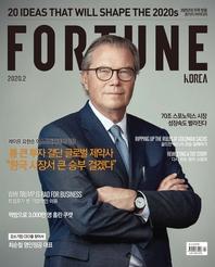 포춘코리아 2020년 02월호
