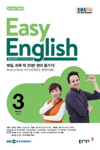 EASY ENGLISH(EBS 방송교재 2020년 3월)
