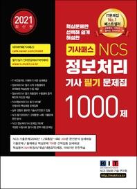 기사패스 NCS 정보처리기사 필기 문제집 1000제(2021)