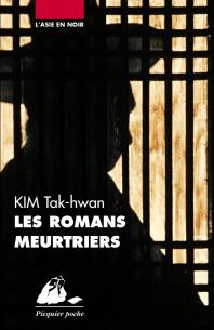 [해외]Romans Meurtriers (Les)