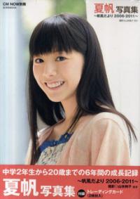 帆風だより2006~2011 夏帆寫眞集