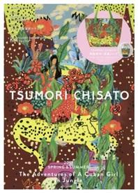 TSUMORI CHISA '17春&夏
