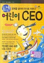 도전 어린이 CEO(어린이 매거진북스 5)