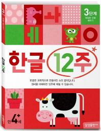 한글 12주 3단계: 복잡한 모음 배우기(만 4세 이상)