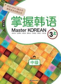 Master Korean. 3(상: 중급)(중국어판)(CD1장포함)