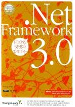 NET FRAMEWORK 3.0(HOONS 닷넷과 함께 하는)(CD1장포함)(Bible series 2)