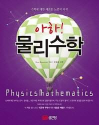 물리수학(아하)(개정판)