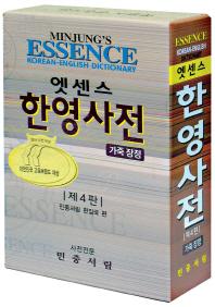 엣센스 한영사전(가죽장정)(4판)