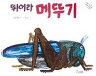 뛰어라 메뚜기(세계 걸작 그림책 지크)