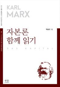 자본론 함께 읽기 (무료배송)