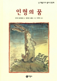 인형의 꿈(난 책읽기가 좋아 3단계 11)