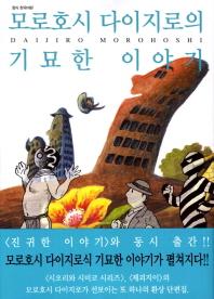 모로호시 다이지로의 기묘한 이야기 +진귀한 이야기- 전2권