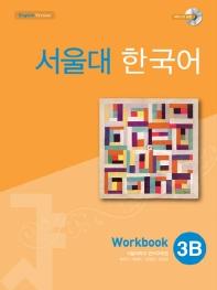 서울대 한국어 3B Workbook(CD1장포함)