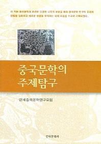 중국문학의 주제탐구 ///6-6