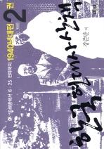 한국 현대사 산책 1940년대편. 2