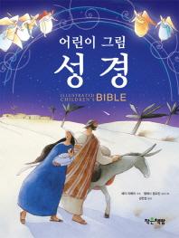 성경(어린이 그림)