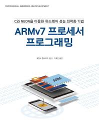 ARMv7 프로세서 프로그래밍(에이콘 임베디드 시스템 시리즈)