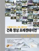 건축 영상 프레젠테이션 REALITY(시뮬레이션 & 애니메이션)(CD1장포함)