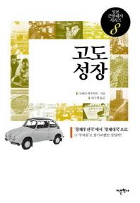 고도성장(일본 근현대사 시리즈 8)