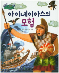 아이네이아스의 모험(지식통통 그리스 로마 신화 55)(양장본 HardCover)