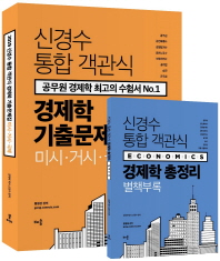 신경수 통합 객관식 경제학 기출문제집(2019)(전2권)