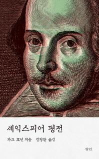 셰익스피어 평전
