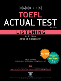 ��Ŀ�� ���� ����� �׽�Ʈ ������(Hackers TOEFL Actual Test Listening)(������ 3��)