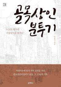 골목상인 분투기(큰글씨책)
