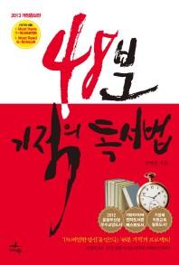 48분 기적의 독서법(2013)(개정증보판)
