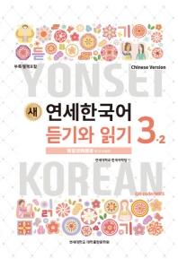 연세한국어 듣기와 읽기 3-2(중국어)
