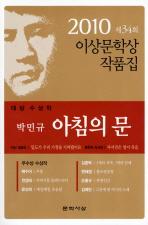 아침의 문(2010 제 34회 이상문학상 작품집 대상수상작)